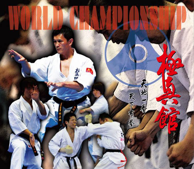 Please Send Competitors to Kyokushin-Kan's Upcoming 2013 World Kata Tournament.